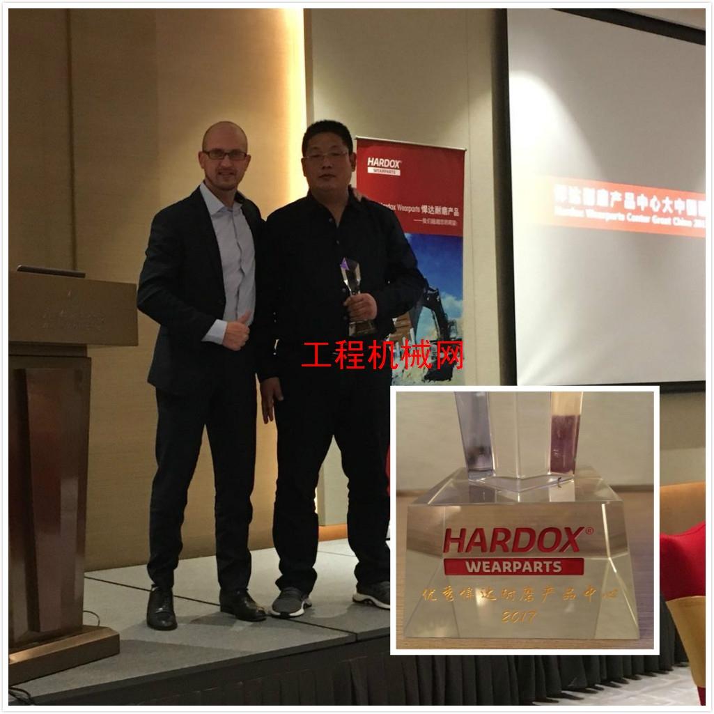 工程机械之家出席悍达耐磨产品中心大中国区2017年会颁奖典礼