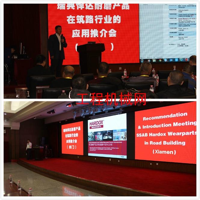 悍达耐磨产品中心大中国区2017产品推介会及年会在厦门开启