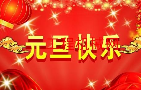 欢庆元旦,工程机械网(www.86cm.net)祝大家元旦快乐!