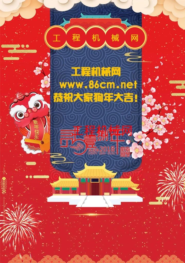工程机械网www.86cm.net恭祝大家狗年大吉!