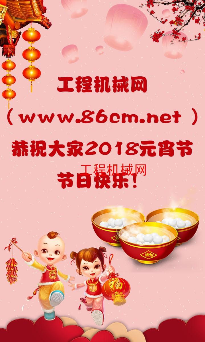 工程机械网(www.86cm.net)祝大家元宵节快乐-元宵节的由来